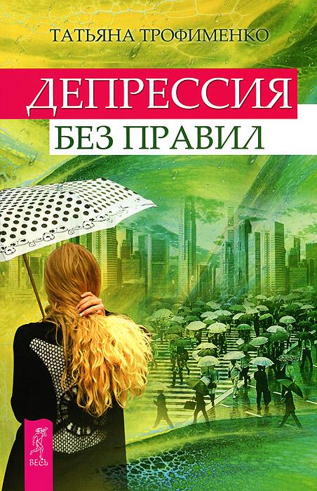 Депрессия без правил. Почувствуй вкус жизни (комплект из 2 книг)