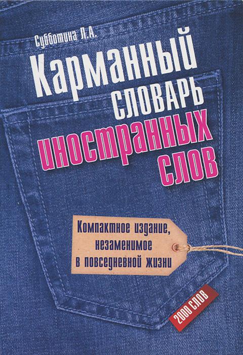 Карманный словарь иностранных слов ( 978-5-271-46278-8 )