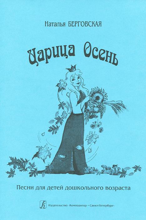 Царица Осень. Песни для детей дошкольного возраста