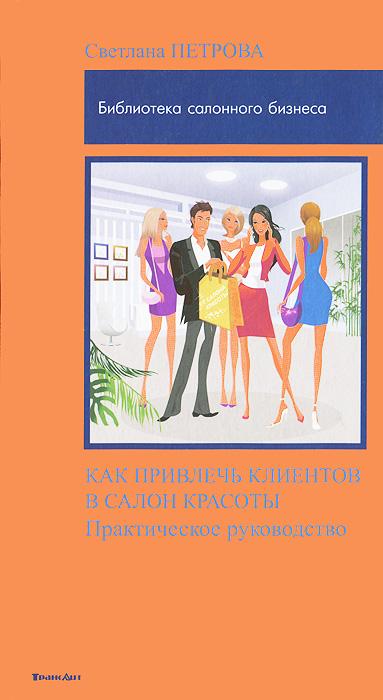 Как привлечь клиентов в салон красоты. Практическое руководство