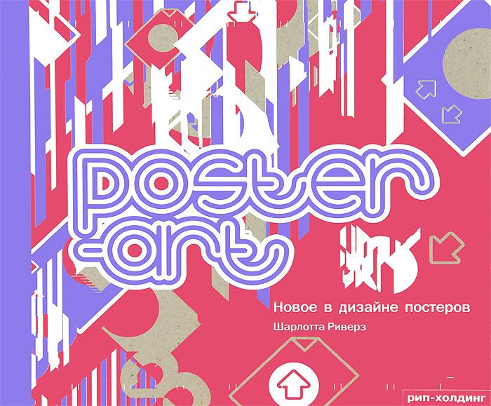 Poster-Art. Новое в дизайне постеров