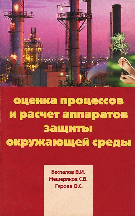 Оценка процессов и расчет аппаратов защиты окружающей среды