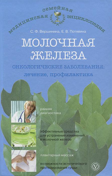 Молочная железа. Онкологические заболевания. Лечение и профилактика
