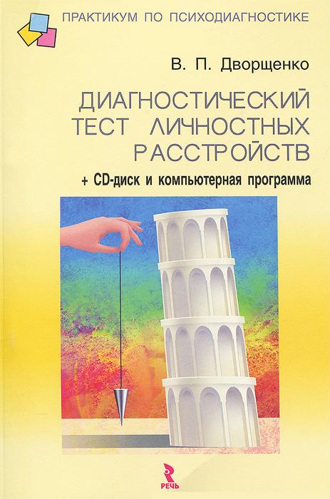 Диагностический тест личностных расстройств (+ CD-ROM)