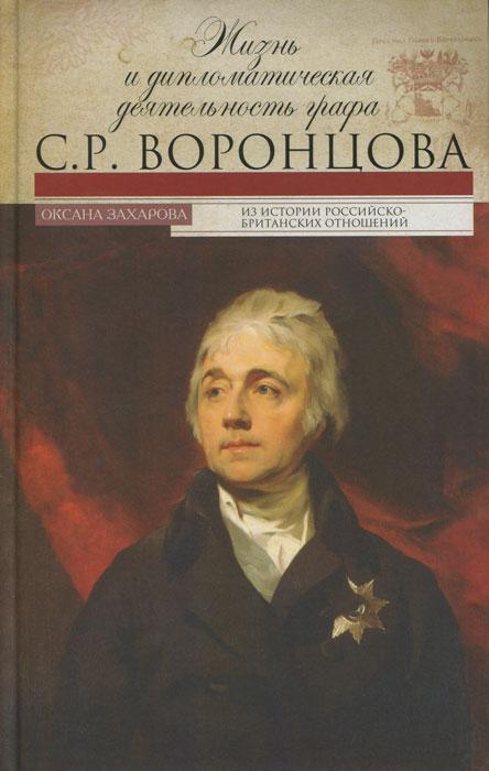 Жизнь и дипломатическая деятельность графа С. Р. Воронцова