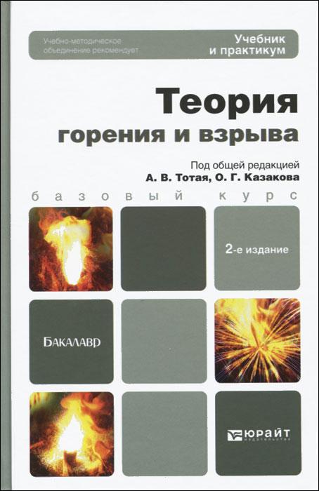 Теория горения и взрыва