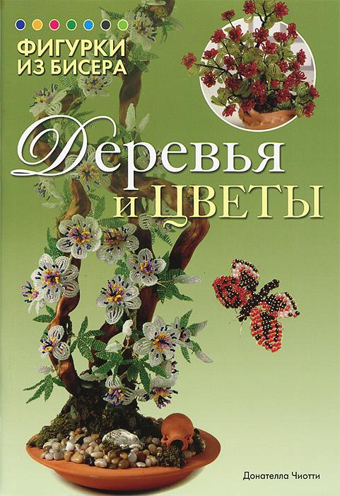 Фигурки из бисера. Деревья и цветы