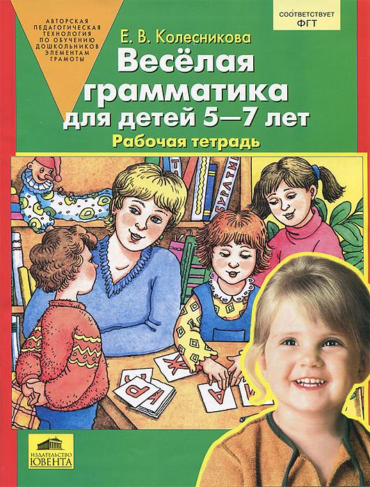 Веселая грамматика для детей 5-7 лет. Рабочая тетрадь