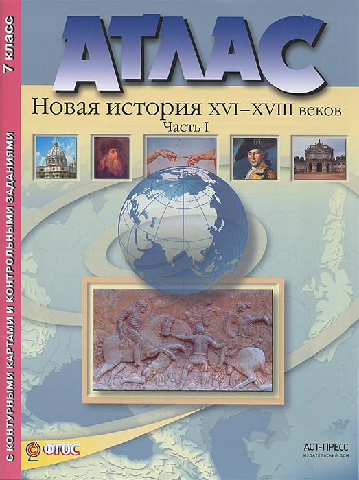 Новая история XVI-XVIII веков. 7 класс. Часть 1. Атлас с контурными картами и контрольными заданиями