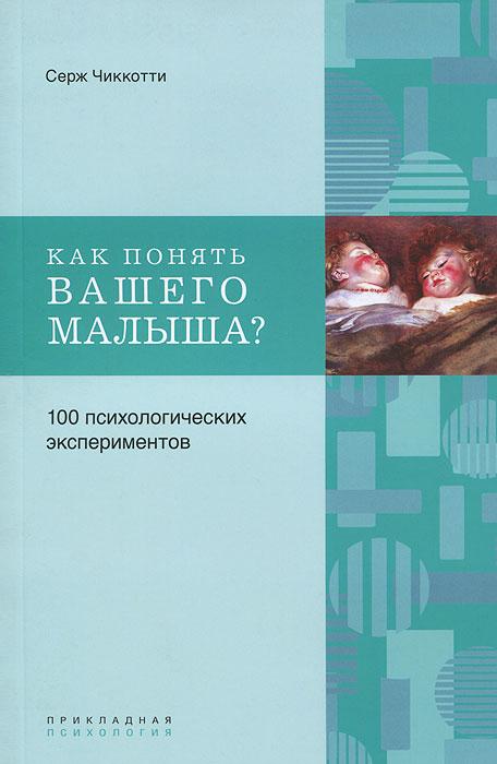 Как понять вашего малыша? 100 психологических экспериментов