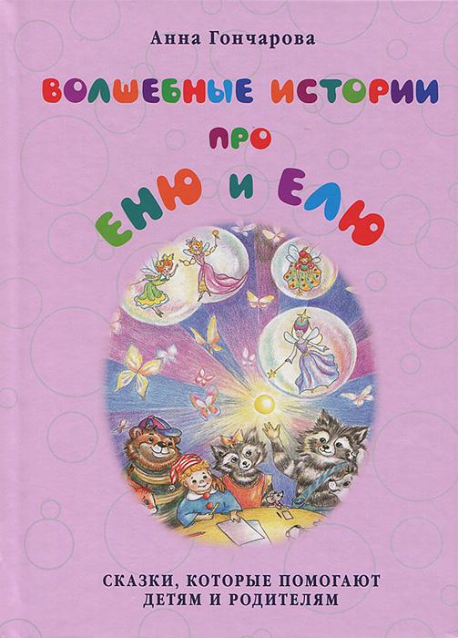 Волшебные истории про Еню и Елю