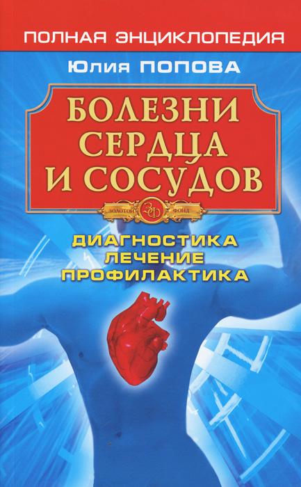 Болезни сердца и сосудов. Диагностика, лечение, профилактика