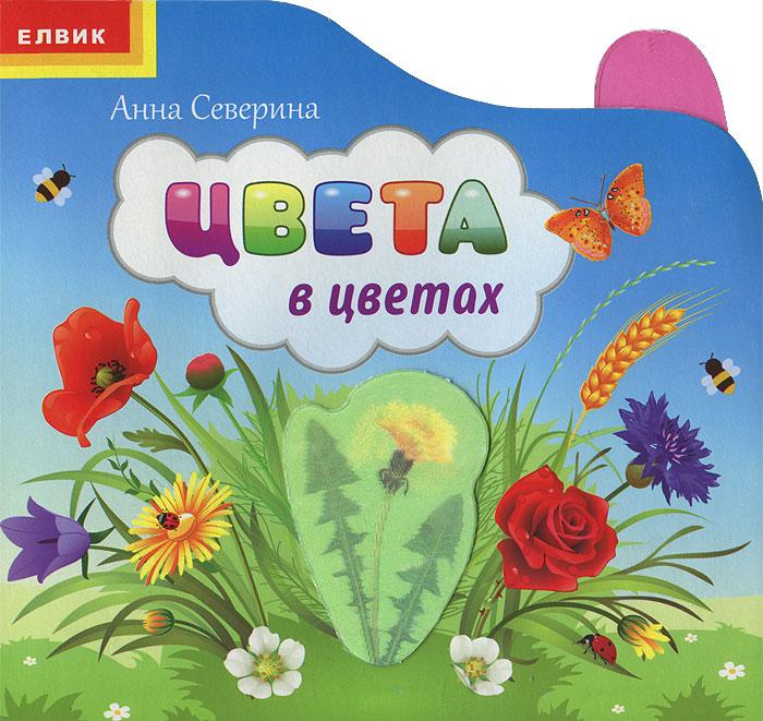 Zakazat.ru Цвета в цветах. Анна Северина