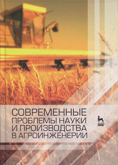 Современные проблемы науки и производства в агроинженерии