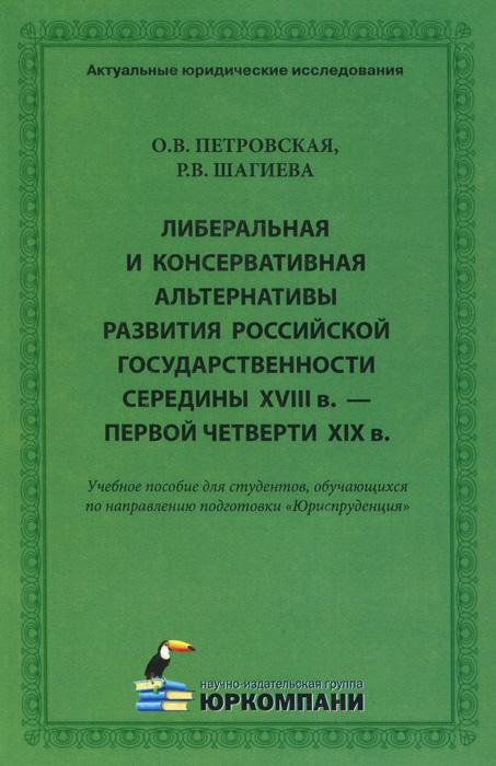Либеральная и консервативная альтернативы развития российской государственности середины XVIII в. - первой четверти XIX в.