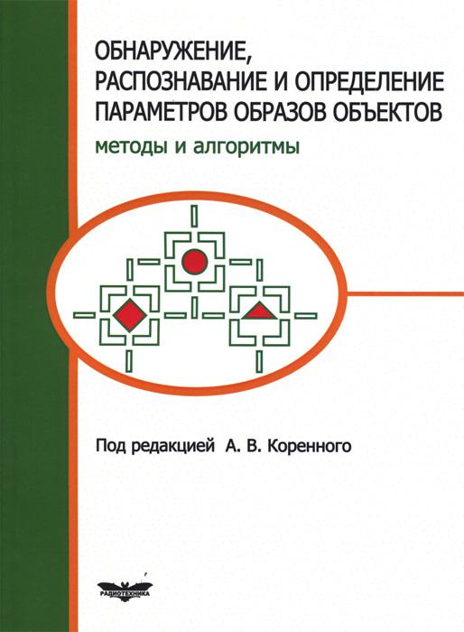 Обнаружение, распознавание и определение параметров образов объектов. Методы и алгоритмы