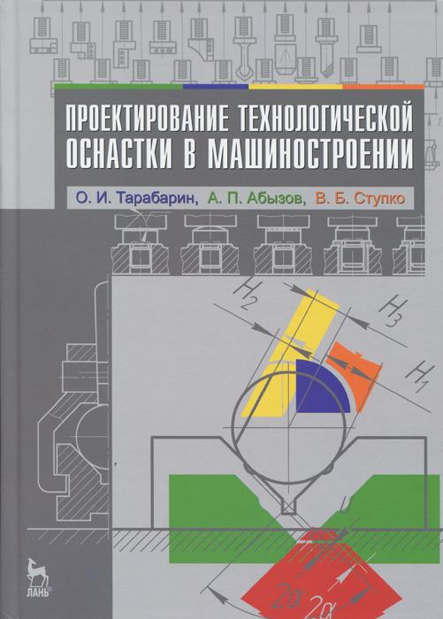 Проектирование технологической оснастки в машиностроении