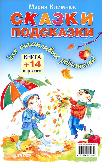 Сказки-подсказки для счастливых родителей (+ 14 карточек)12296407Детский психолог Мария Климнюк в своей книге поможет родителям научить ребенка тому, что такое хорошо, а что такое плохо. Ее чудесные воспитательные сказки откроют перед маленькими слушателями самые разные стороны жизни: как сегодняшний выбор оказывает влияние на завтрашний день; как научиться преодолевать трудности; как найти любимое дело; как помогать своим друзьям; как принимать мнение другого человека, даже если оно совсем отличается от твоего. А яркие картинки и вопросы на оборотной стороне каждой карточки составят основу для умной и интересной беседы с ребенком.