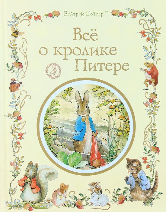 Все о кролике Питере12296407Все о кролике Питере - это наиболее полное издание сказок Беатрис Поттер на русском языке. В книгу вошли сказки: Сказка про Питера Пуша, Сказка про бельчонка Тресси и его хвост, Глостерский портной, Сказка про Олли-Кроллета, Сказка про двух нехороших мышей, Сказка про миссис Туфф, Сказка про пирог с мясом, Сказка про мистера Мак-Квакила, Сказка про злого-презлого кролика, Сказка про мисс Пусси, Сказка про котенка Тома, Сказка про Клару Кряквуд, Сказка про Криса Усача, или Рулет-мурлет, Пампушата, Терьер и Мурьер, Сказка про миссис Мыштон, Тим Коготок, Сказка про мистера Виллиса, Поросенок Хью, Сказка про Джонни Горожанина в переводе М.Гребнева. Беатрис Поттер - классик детской литературы, ее сказки и иллюстрации к ним известны во всем мире, а на родине Беатрис Поттер, в Англии, она является символом и национальным достоянием. Первая сказка - о кролике Питере Пуше в голубой курточке - родилась из иллюстрированного письма Беатрис...