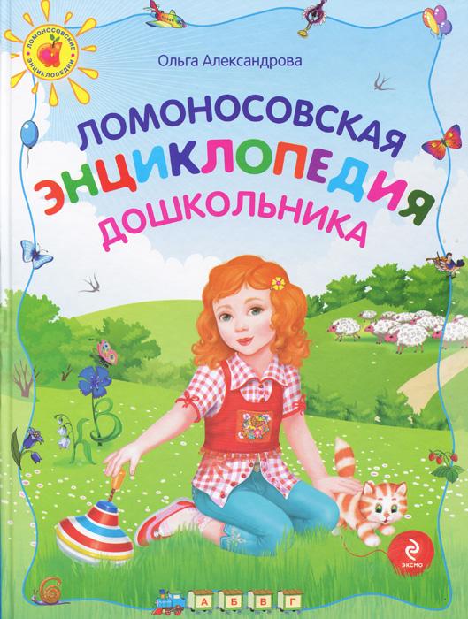 Ломоносовская энциклопедия дошкольника