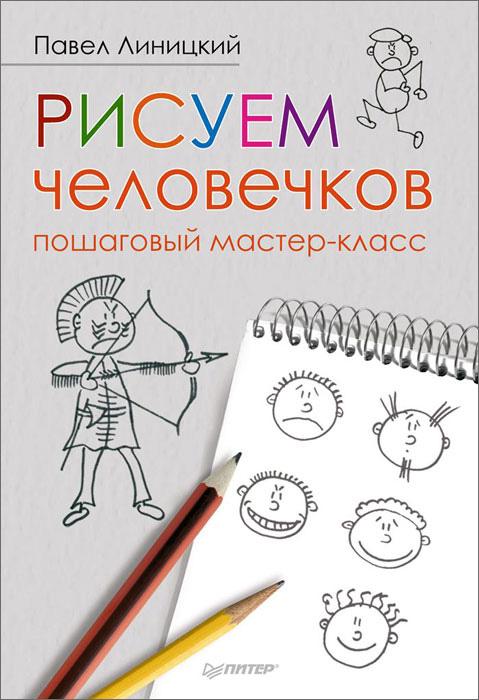 Рисуем человечков. Пошаговый мастер-класс ( 978-5-496-00324-7 )