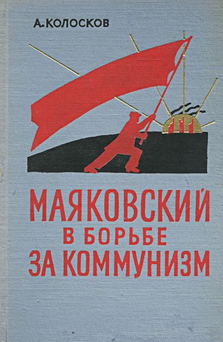 Маяковский в борьбе за коммунизм