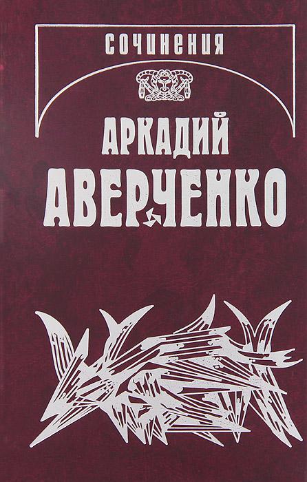 Аркадий Аверченко. Собрание сочинений. В 13 томах. Том 7. Чертова дюжина