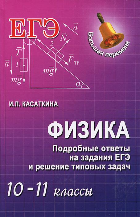 Физика. 10-11 классы. Подробные ответы на задания ЕГЭ и решение типовых задач