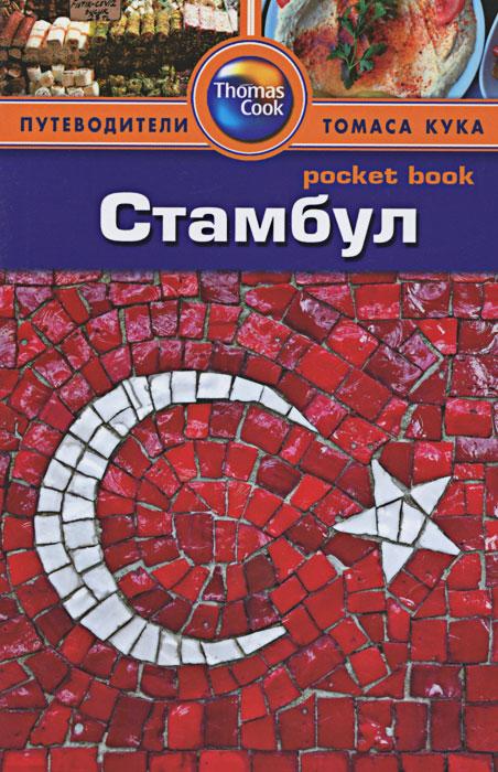 Стамбул. Путеводитель. Син Шихан