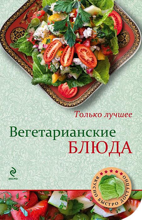 Вегетарианские блюда ( 978-5-699-61300-7 )