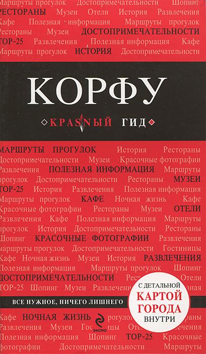 Корфу ( 978-5-699-62035-7 )
