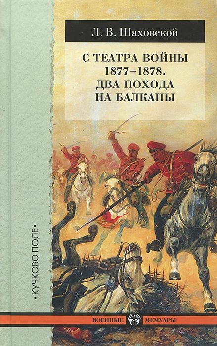 С театра войны 1877-1878. Два похода на Балканы ( 978-5-9904362-1-3 )