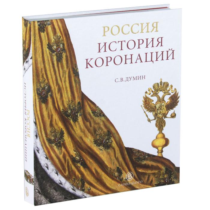 Россия. История коронаций (подарочное издание)