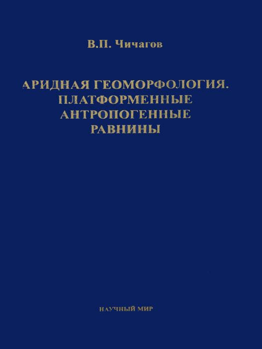 Аридная геоморфология. Платформенные антропогенные равнины