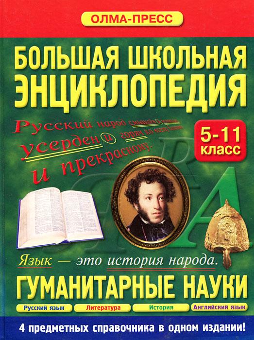 Большая школьная энциклопедия. 5-11 класс. Гуманитарные науки