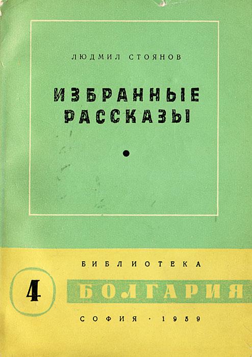 Людмил Стоянов. Избранные рассказы