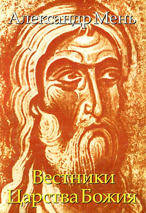 Zakazat.ru Вестники Царства Божия. Александр Мень