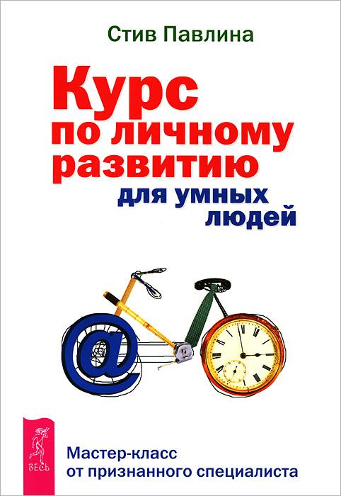 Семь ступеней на вершину Олимпа. Курс по личному развитию для умных людей (комплект из 2 книг)