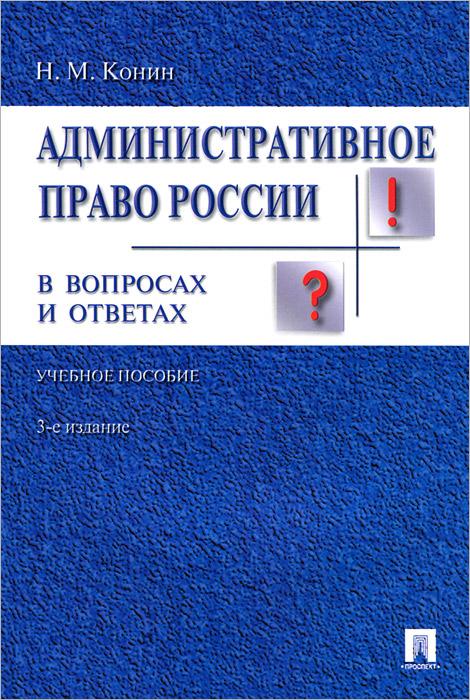 Административное право России в вопросах и ответах