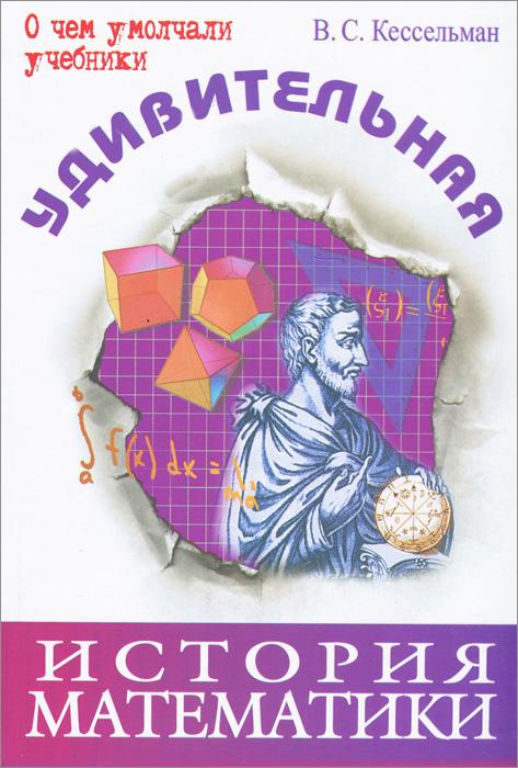 Удивительная история математики ( 978-5-91921-183-9 )