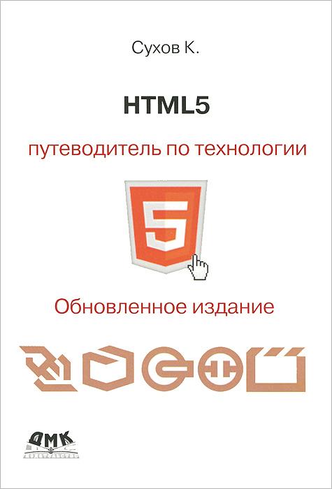 HTML 5. Путеводитель по технологии ( 978-5-94074-910-3 )