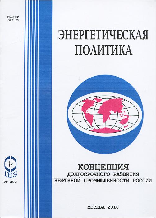 Концепция долгосрочного развития нефтяной промышленности России