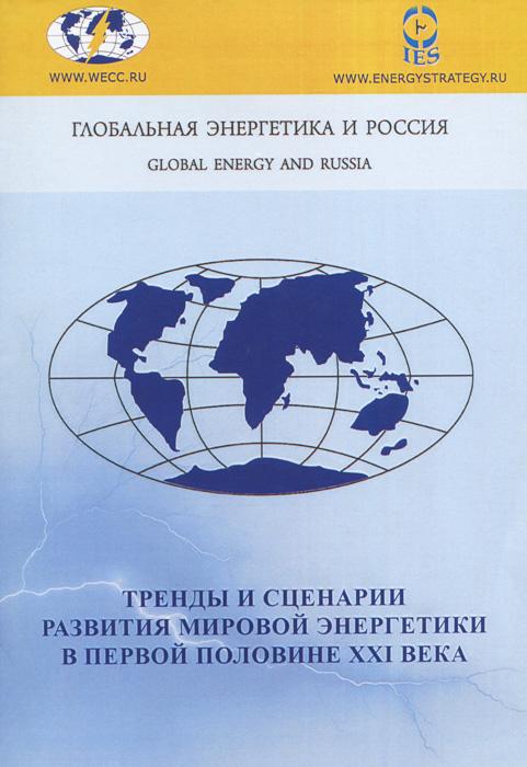 Тренды и сценарии развития мировой энергетики в первой половине XXI века
