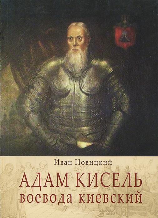 Адам Кисель, воевода киевский