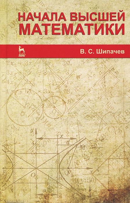 Начала высшей математики