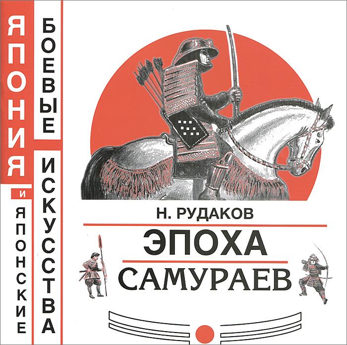 Эпоха самураев ( 978-5-93856-194-6 )