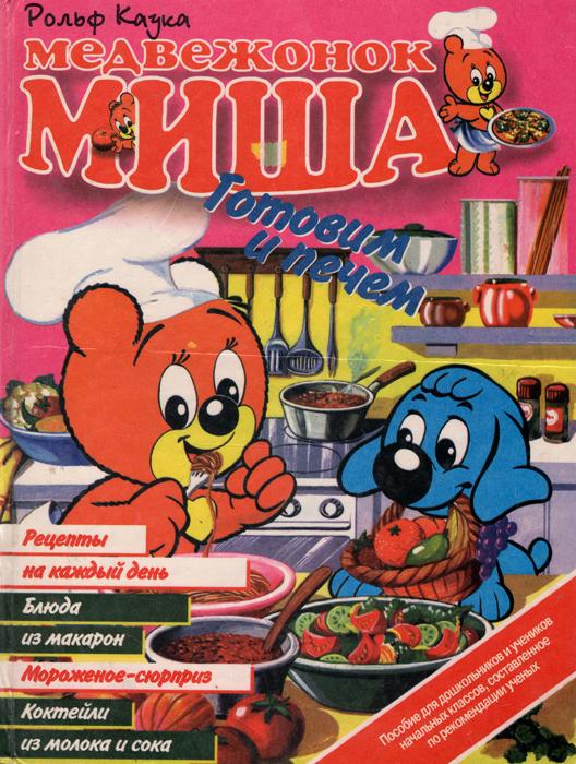 Медвежонок Миша. Готовим и печем. Пособие для игрового дошкольного обучения. Рольф Каука