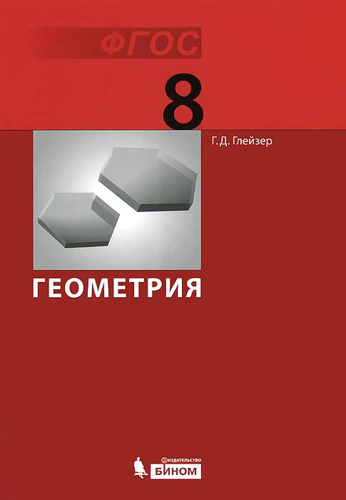 Геометрия. 8 класс12296407Данный учебник входит в комплект Геометрия 7-9 Г.Д.Глейзера для общеобразовательных школ. Излагается курс геометрии для 8 класса в полном соответствии с Федеральным государственным образовательным стандартом основного общего образования по математике 2010 г. Отличительной особенностью учебника является органическое сочетание теоретического материала с его практическими приложениями, наличие разнообразных примеров, решений типовых задач, заданий для самопроверки и справочного материала.