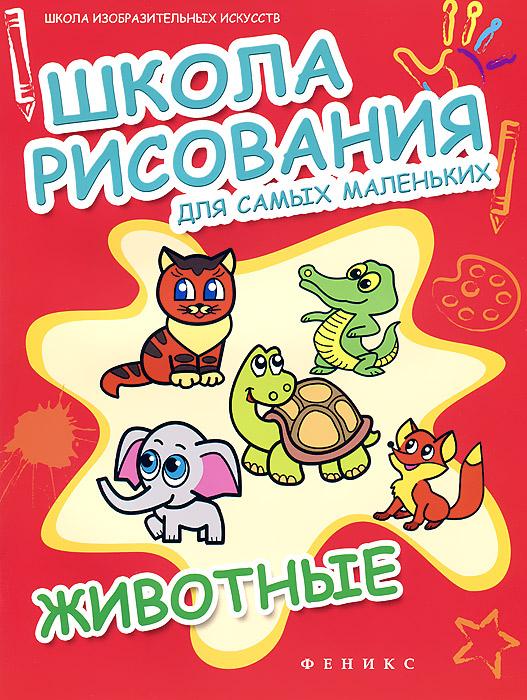 Школа рисования для самых маленьких. Животные12296407С помощью этой книги ваши дети научатся рисовать, даже если они не обладают талантами художника. Предложена поэтапная прорисовка деталей изображения, дан окончательный рисунок в цвете, что поможет детям раскрасить готовый рисунок. Кроме того, не нужно покупать альбом для рисования: ваши дети смогут рисовать прямо в книжке, ориентируясь по предложенным образцам.