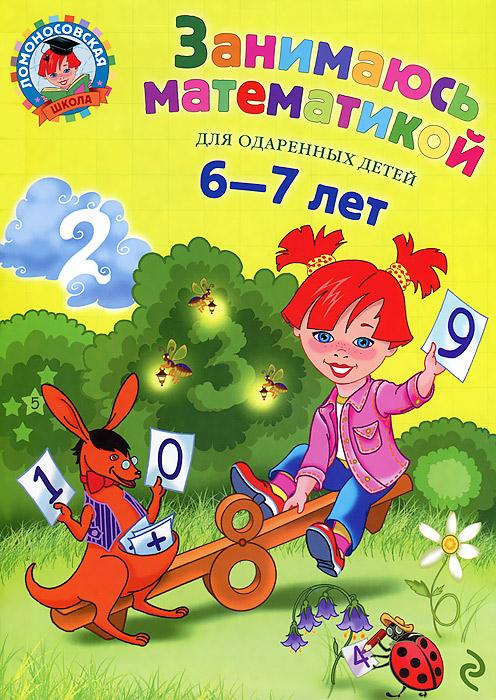 Занимаюсь математикой. Для детей 6-7 лет12296407Основные задачи пособия - закрепление знаний состава чисел в пределах 20 и навыков решения задач на сложение и вычитание; ознакомление ребенка с математическими понятиями слагаемое, сумма, уменьшаемое, вычитаемое, разность, однозначные/двузначные числа, четные/нечетные числа и обучение счету десятками, обозначению углов и сторон геометрических фигур, формирование представлений об объемных фигурах. Упражнения по штриховке геометрических фигур ориентированы на развитие мелкой моторики руки и координации движений. Задания на выявление закономерностей в рядах чисел и фигур способствуют развитию логического мышления, внимания, памяти. Пособие предназначено для занятий с детьми по подготовке к школе и адресовано воспитателям дошкольных образовательных учреждений, гувернерам и родителям.